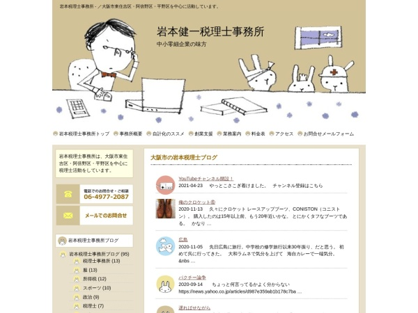 Screenshot of www.iwa-office.jp