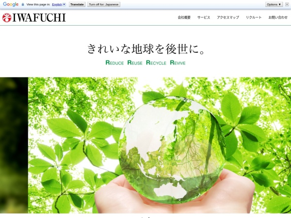 Screenshot of www.iwafuchi-group.co.jp