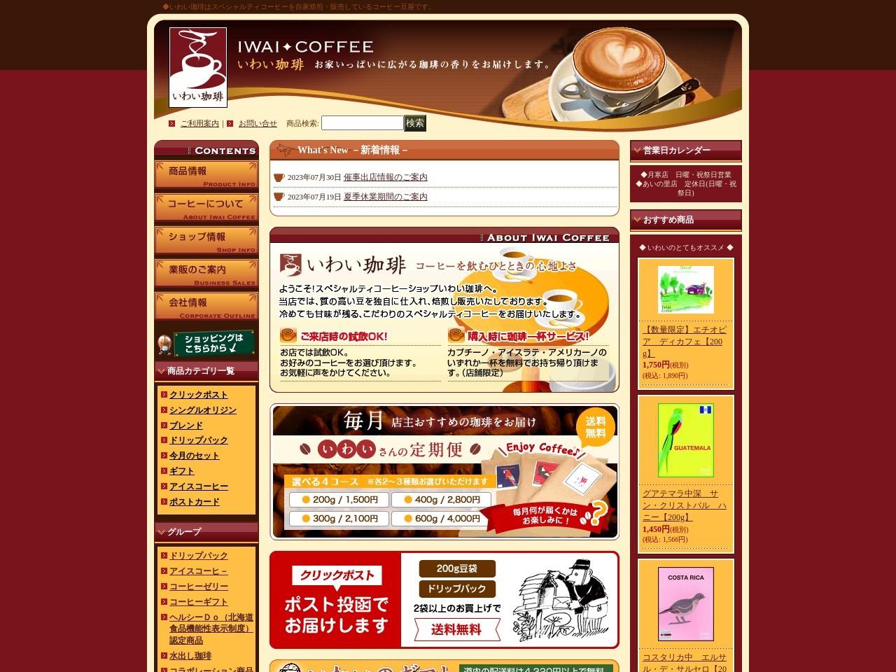 いわい珈琲は札幌市豊平区月寒と北区あいの里でスペシャルティコーヒーやカフェプレス等を通販しているコーヒー豆の専門店です