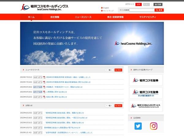 Screenshot of www.iwaicosmo-hd.jp
