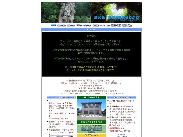 Screenshot of www.iwakawa-yakushima.jp