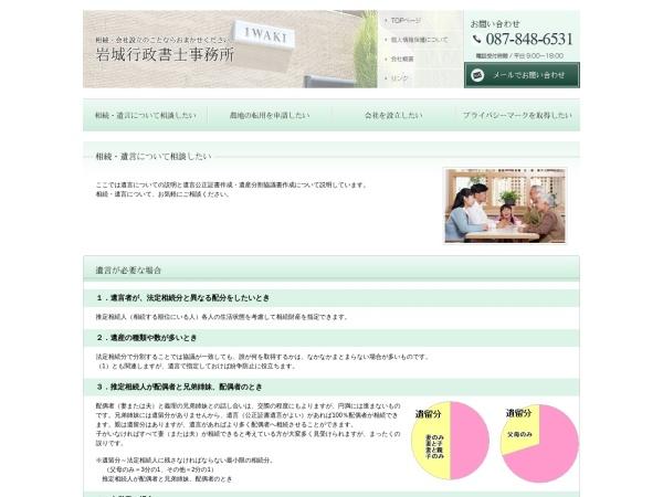 Screenshot of www.iwaki-gyosei.com