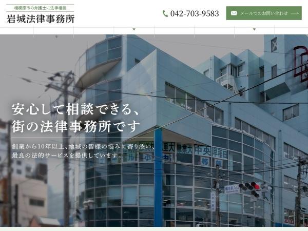 http://www.iwaki-law.jp/