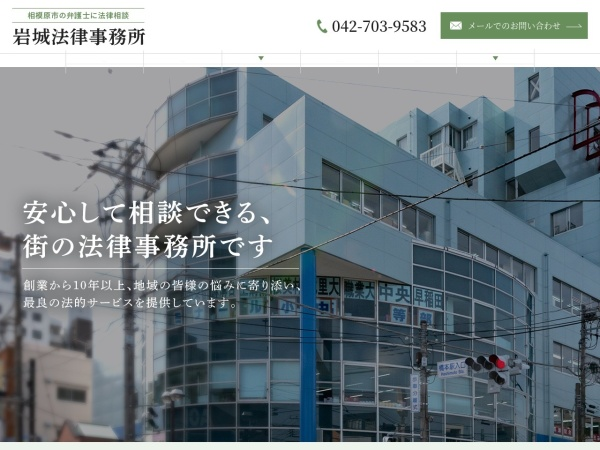 Screenshot of www.iwaki-law.jp