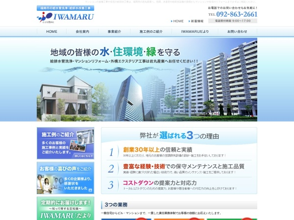 Screenshot of www.iwamaru.com