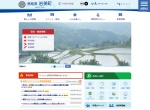 Screenshot of www.iwami.gr.jp