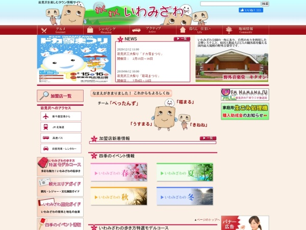 Screenshot of www.iwamizawa-town.gr.jp