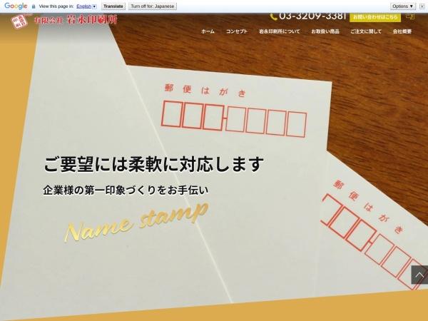 Screenshot of www.iwanaga-printers.com