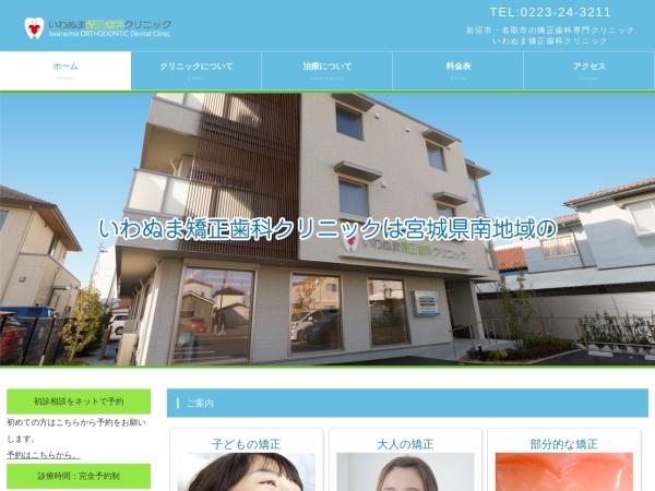 Screenshot of www.iwanuma-ortho.com