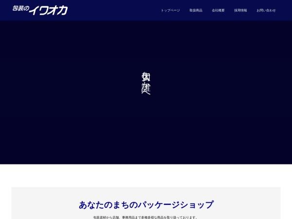 http://www.iwaoka.jp