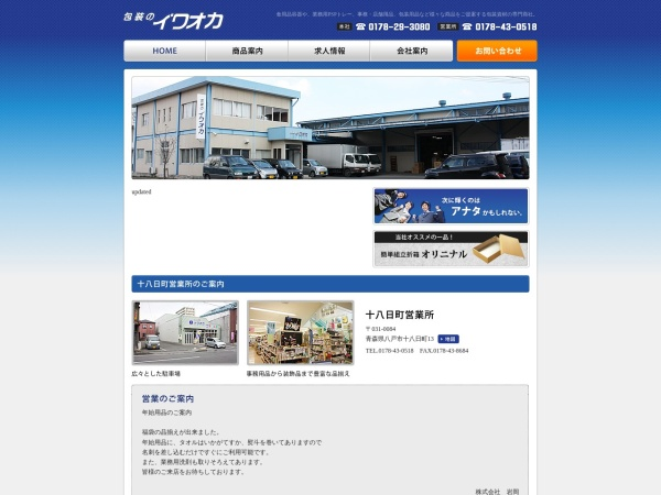 Screenshot of www.iwaoka.jp