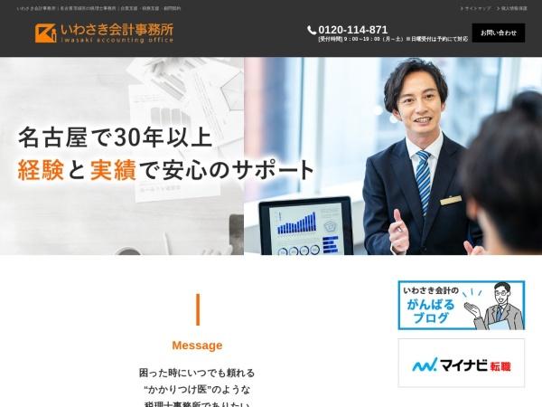 Screenshot of www.iwasaki-kaikei.com