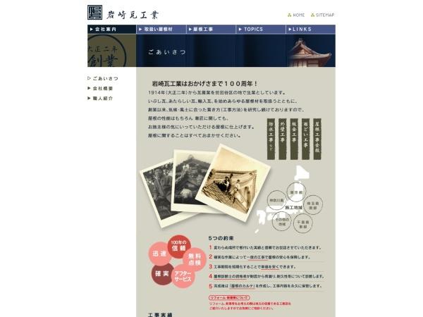 Screenshot of www.iwasaki-kawara.co.jp