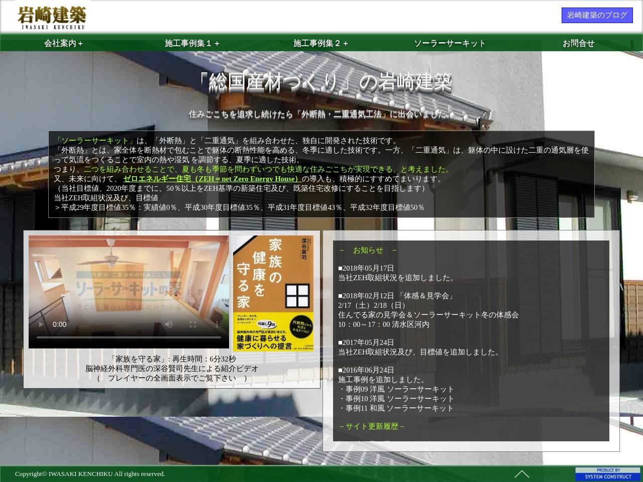 岩崎建築株式会社