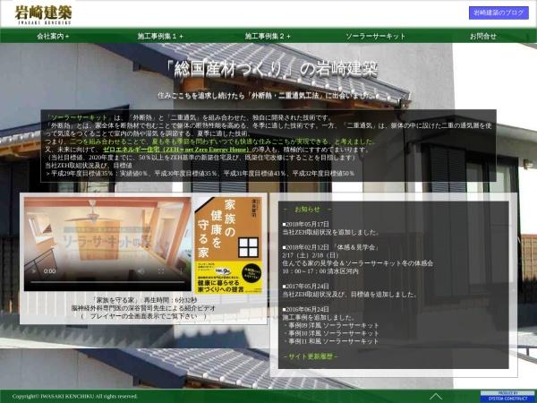 http://www.iwasaki-kenchiku.com/