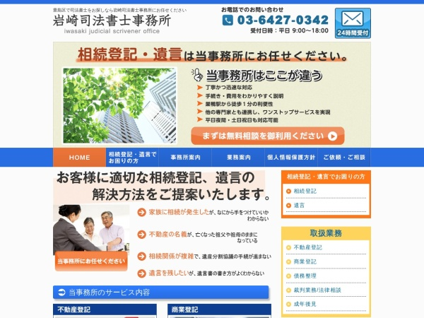 Screenshot of www.iwasaki-office.net