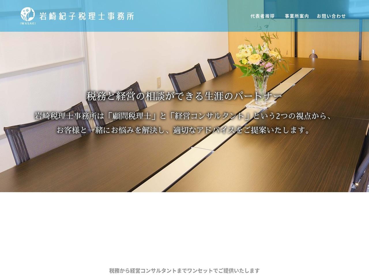 岩崎(税理士法人)