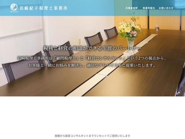 Screenshot of www.iwasaki-tax.com