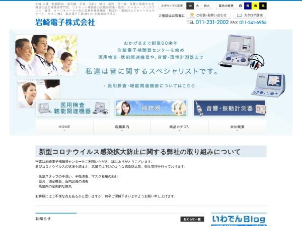 Screenshot of www.iwasakidenshi.co.jp