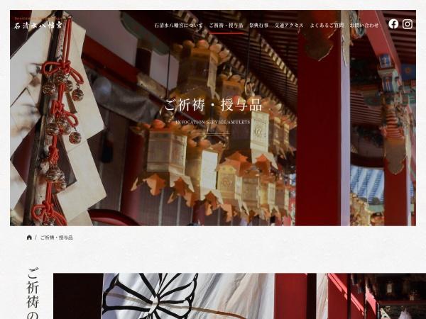 http://www.iwashimizu.or.jp/kito/kito.html