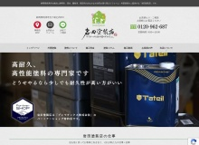http://www.iwata-tosou.jp/