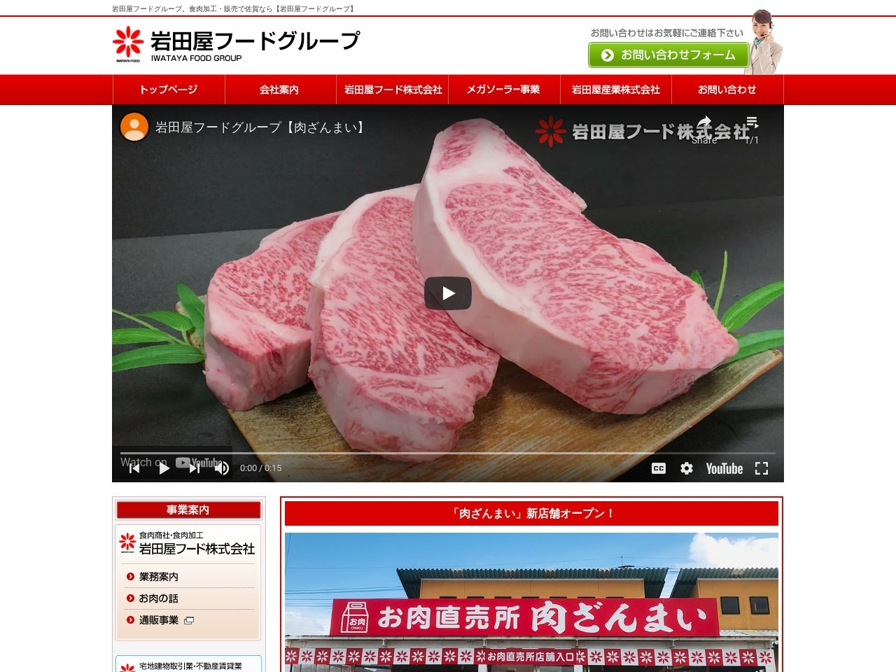 岩田屋フード株式会社