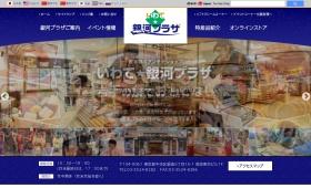 http://www.iwate-ginpla.net/