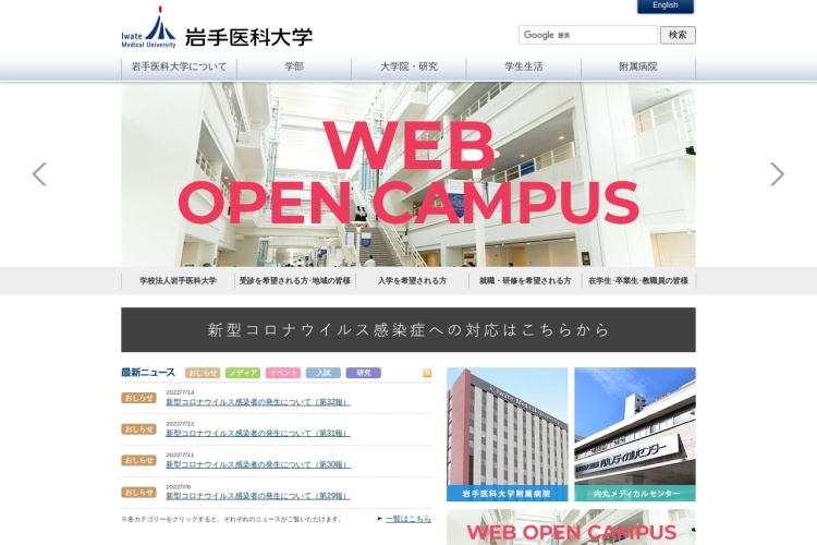 Screenshot of www.iwate-med.ac.jp