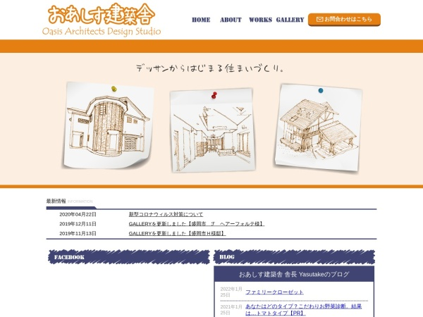 Screenshot of www.iwate-oasis.com