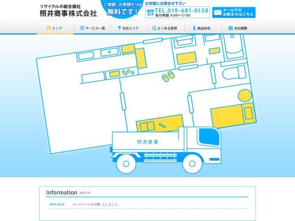 Screenshot of www.iwate-recycle.com