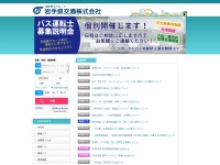 Screenshot of www.iwatekenkotsu.co.jp