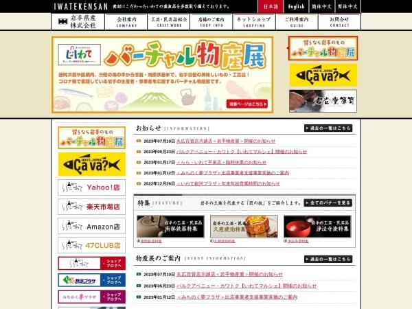http://www.iwatekensan.co.jp