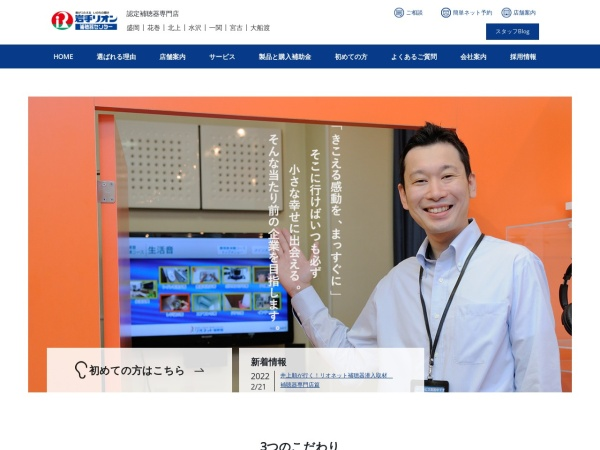 Screenshot of www.iwaterion.co.jp