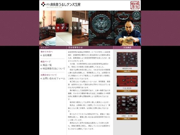 Screenshot of www.iwayadoutansu.com