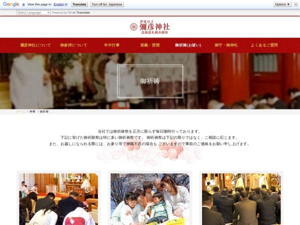 Screenshot of www.iyahiko.or.jp