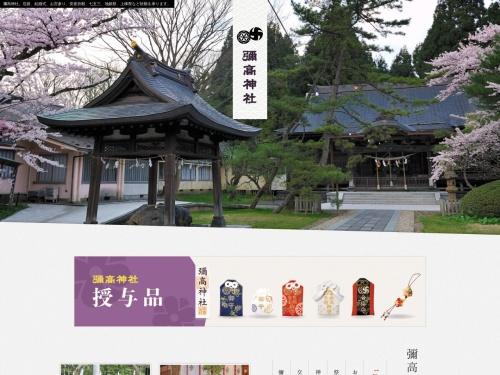 http://www.iyataka-jinja.jp/