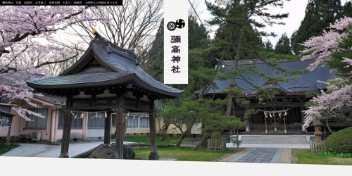 Screenshot of www.iyataka-jinja.jp