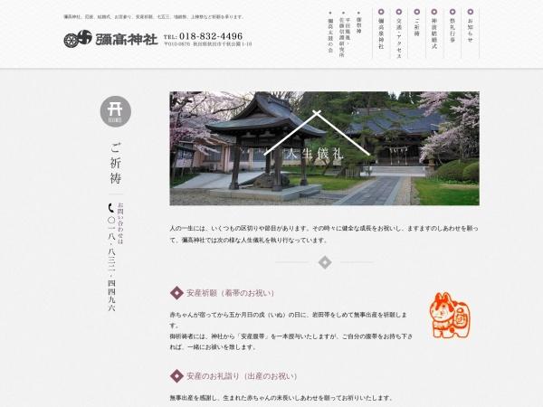 http://www.iyataka-jinja.jp/pray/p2.php