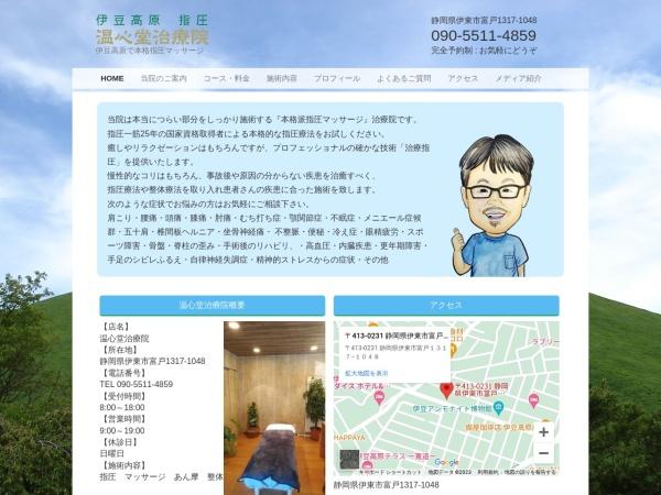 Screenshot of www.izu-shiatsu.com