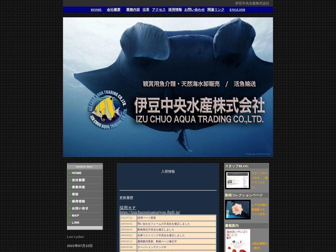 伊豆中央水産株式会社