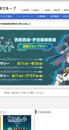 http://www.izuhakone.co.jp/