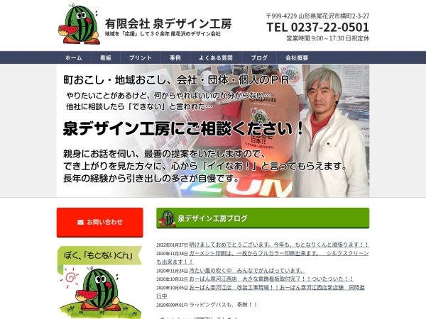 Screenshot of www.izumi-design-kobo.com