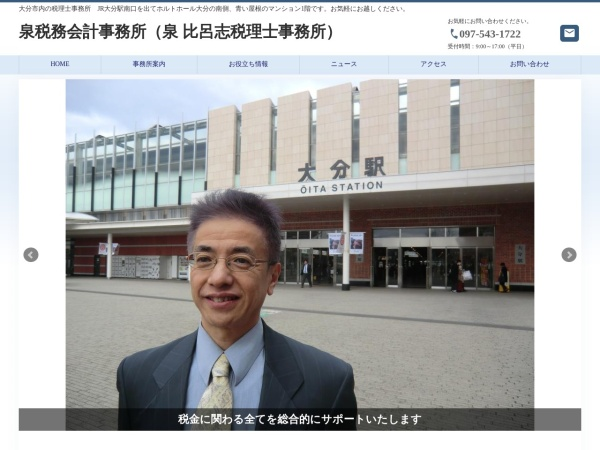 Screenshot of www.izumi-kaikei.net