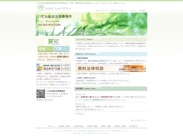 http://www.izumi-law.com/