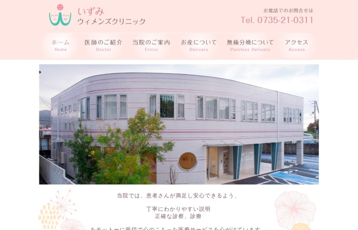 Screenshot of www.izumi-w-clinic.jp