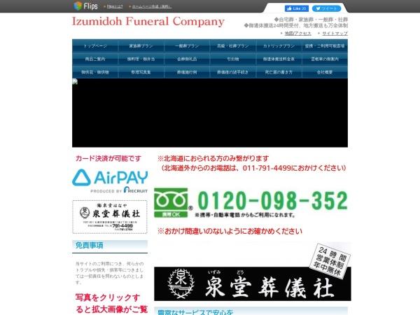 Screenshot of www.izumidou.com