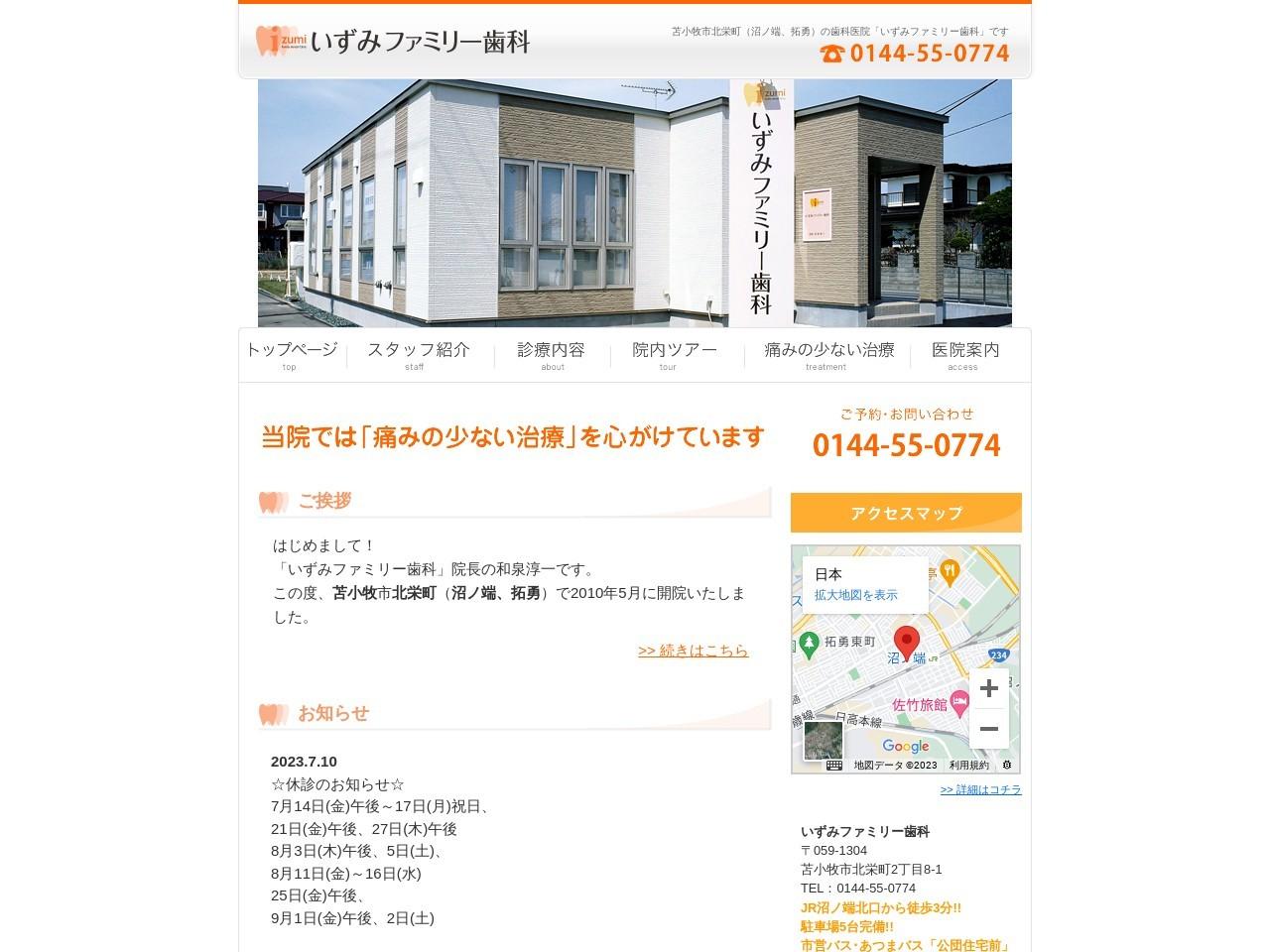いずみファミリー歯科 (北海道苫小牧市)