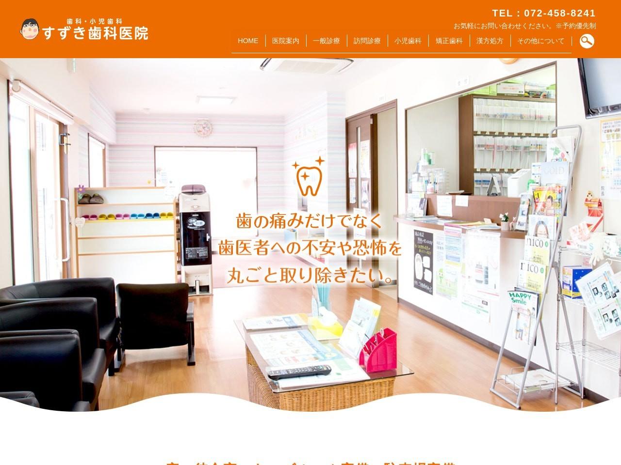 すずき歯科医院 (大阪府泉佐野市)