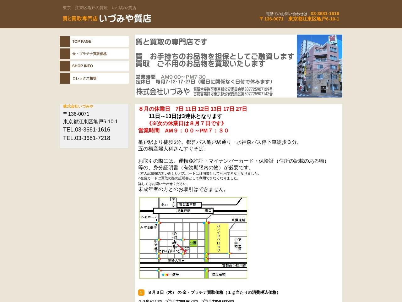 いづみや質店トップページ