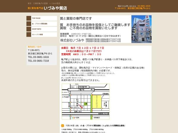 http://www.izumiya-kameido.com/
